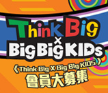 Think Big x Big Big Kids會員大募集