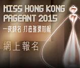 香港小姐競選 2015