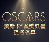 奧斯卡®頒獎典禮提名名單