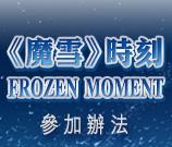 《魔雪》時刻 Frozen Moment