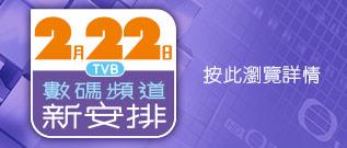 2.22 TVB 數碼頻道新安排