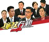 廉政行動 2016