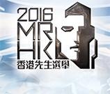 2016 香港先生選舉