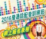 2016 普通話配音藝員班
