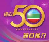 跳躍飛騰 TVB 邁向 50 周年