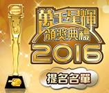 萬千星輝頒獎典禮 2016