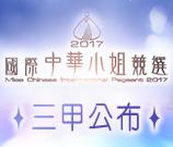 2017 國際中華小姐競選