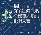 2016 年度TVB 全球華人新秀歌唱大賽