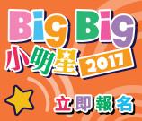 Big Big 小明星 2017