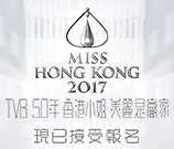 2017 香港小姐競選