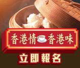 香港情香港味