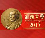 邵逸夫獎2017