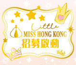 Little Miss Hong Kong
