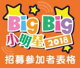 Big Big 小明星 2018