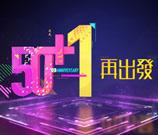 TVB 50+1周年再出發