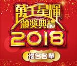 萬千星輝頒獎典禮2018