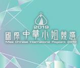 2019國際中華小姐競選