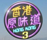 香港原味道