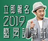 2019藝員訓練班