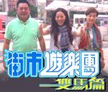 街市遊樂團 - 雙馬篇