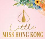 Little MISS HONG KONG