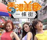 香港美食一條街