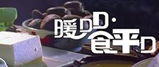 暖DD.食平D