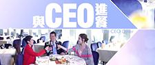 與 CEO 進餐