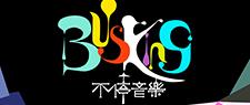 Busking 不停音樂