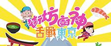 街坊廚神舌戰東京