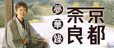 京都奈良夢華錄