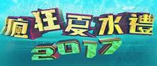 瘋狂夏水禮2017