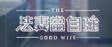 法妻當自強