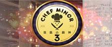 我係小廚神3