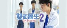 雙面醫生2