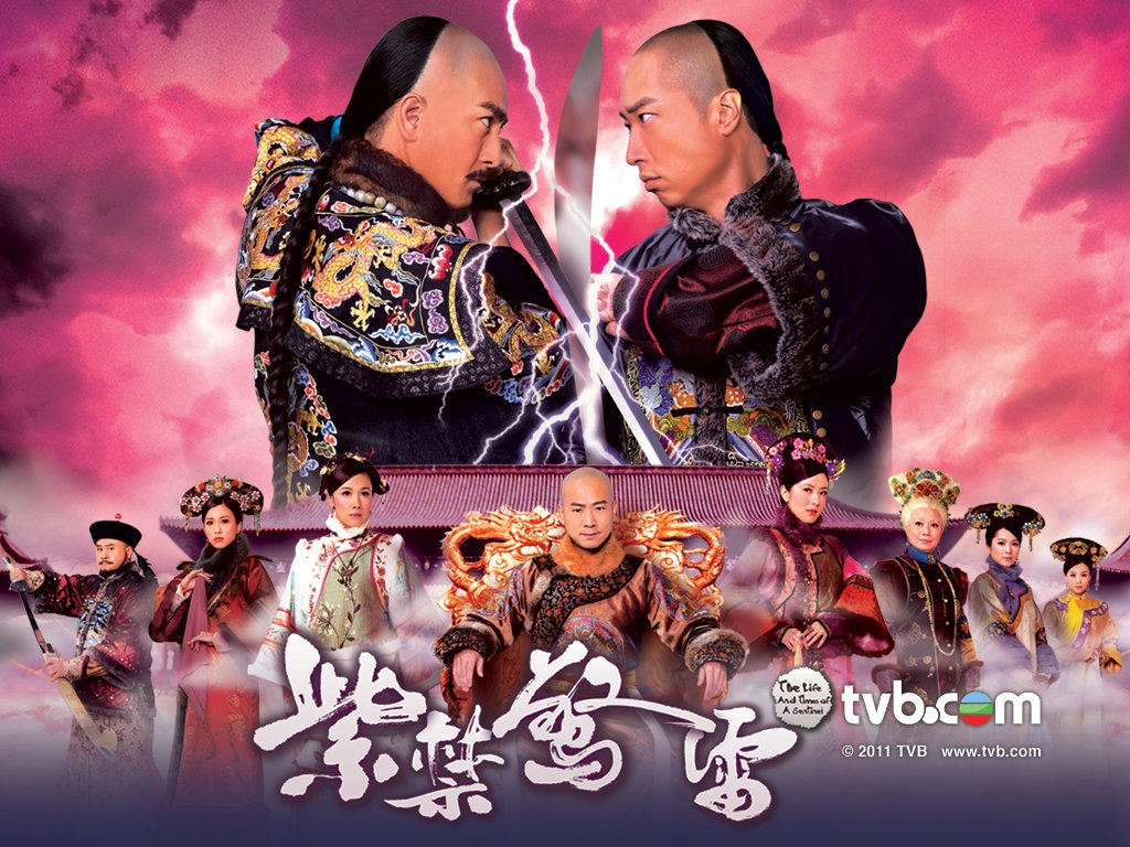 TVB The Life and Times of a Sentinel 紫禁驚雷