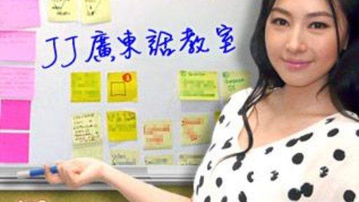 賈曉晨(JJ):JJ廣東話教室