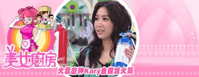 火雲廚神Kary自備滅火筒