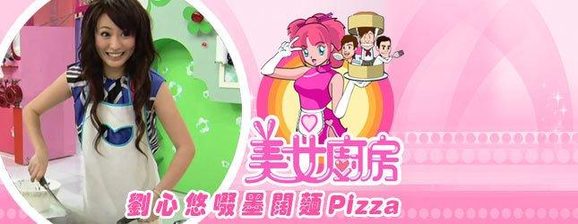 劉心悠啜墨闊麵Pizza