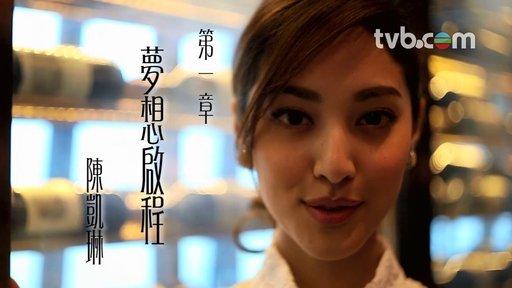 香港小姐的尋夢旅程:第一章:夢想啟...