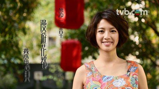 香港小姐的尋夢旅程:第二章:漫遊花...