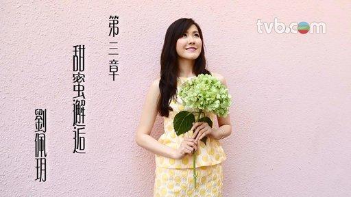 香港小姐的尋夢旅程:第三章:甜蜜邂...