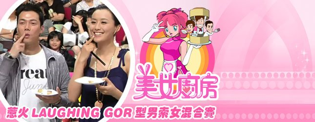 惹火 Laughing Gor 型男索女混合賽