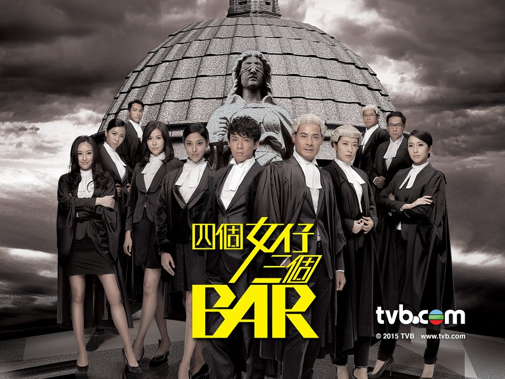 Raising The Bar -四個女仔三個Bar TVB 2015