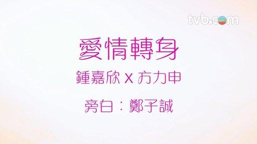 鍾嘉欣 方力申:《愛情轉身》鍾嘉欣...