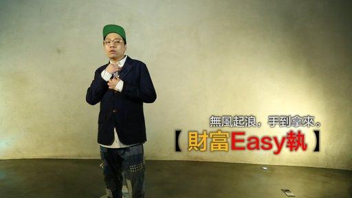 鄭詩君(C君):財富Easy執 (...