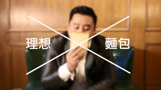 麥長青(麥包):理想X麵包
