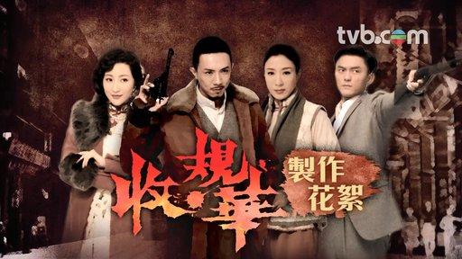Nghịch Chiến Đường Tây - Momentary Lapse of Reason TVB 2015