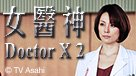女醫神Doctor X 2