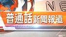 普通話新聞報道